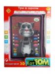 Интерактивный 3D планшет-игрушка «Кот Том»